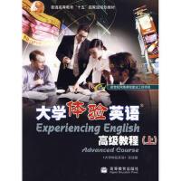 大学体验英语高级教程(上) 《大学体验英语》项目 组编 9787040176162 高等教育出版社教材系列
