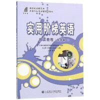 实用阶梯英语阅读教程(旅游篇I)(英语专业类) 彭华 共五人