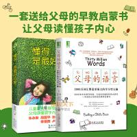 懂得是最好的爱+父母的语言 套装2册 父母读懂孩子内心的早教宝典 亲子沟通家庭教育 育儿书 培养孩子养成好习惯