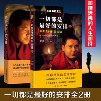 一切都是最好的安排1、2 (全2册) 加措活佛著 人生哲学 人生激励 成功与励志
