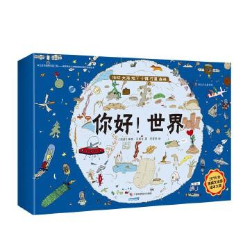 你好!世界(共6册)培养专注力、思考力和想象力的亲子互动绘本北欧童书大师10年精心创作!地球、大海、地下、小镇、行星、森林6大主题,有趣的线索,生动的人物,新奇的科普知识,每一页都是发现世界的寻宝图!获挪威文化部绘本奖、学校图书馆协会文学奖!(阳光秀美童书馆)
