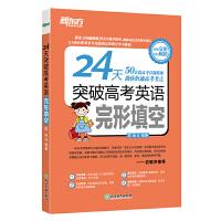 新东方 24天突破高考英语完形填空