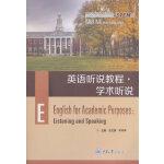 英语听说教程 · 学术听说