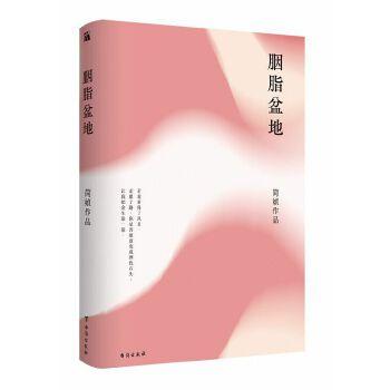 简媜:胭脂盆地(pdf+txt+epub+azw3+mobi电子书在线阅读下载)
