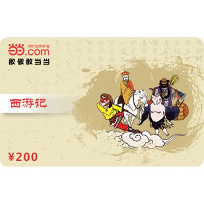 当当西游记卡200元【收藏卡】 新版当当实体卡,免运费,热销中!