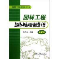 园林工程招投标与合同管理便携手册(第2版) 陈有杰 编