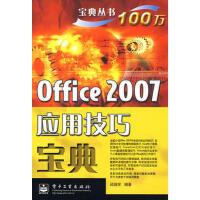 【现货】Office 2007应用技巧宝典 邱瑞学 9787121058523