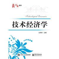 技术经济学 王凤科 9787121296994 电子工业出版社教材系列
