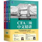 正版 CFA三级中文精讲 CFA三级考试书 金融分析 CFA考试大纲 三级考试知识点书籍cfa三级精