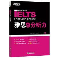 [包邮]IELTS 9分听力(第2版)(附MP3光盘)备考雅思经典用书【新东方专营店】