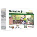 彼得小铁路・科普故事书(全5册)
