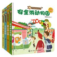 幼儿生活启蒙玩具书:可可的快乐生活(精装共4册)