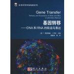 基因转移:DNA和RNA的转运与表达