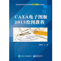 CAXA电子图板2013绘图教程