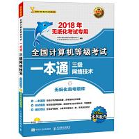 全国计算机等级考试一本通 三级网络技术(附光盘) 2018年无纸化考试专用