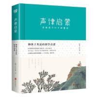 正版现货 和孩子共读的国学启蒙 声律启蒙 童书 中国儿童文学 中国传统文化 儿童文学 7-10岁 少