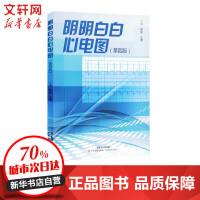 明明白白心电图 (第4版) 广东科技出版社