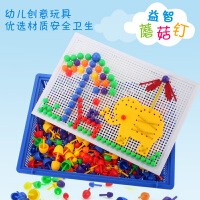 蘑菇钉丁组合拼插板 儿童益智玩具宝宝智力玩具男孩女孩拼图3-6岁