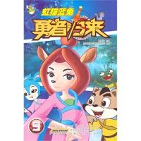 正版YSY_虹猫蓝兔勇者归来 9 9787539750309 安徽少年儿童出版社
