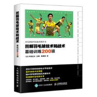 正版包邮 图解羽毛球技术和战术基础训练200项 舛田圭太,杨琳琳 体育/运动 球类运动 适合不同年龄段和水平的选手 人民