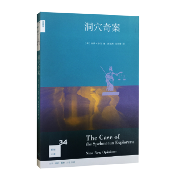 """新知文库34·洞穴奇案 (作为二十世纪优秀的法理学家,富勒构思出的""""洞穴奇案""""无疑给我们留下了深刻的印象,同时""""洞穴奇案""""也被称之为""""史上Z伟大的法律虚构案""""。)"""