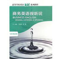 商务英语视听说(高等学校英语拓展系列教程)(2013版)