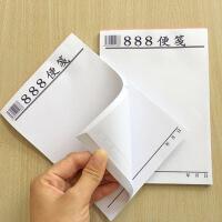 办公用品 888便笺 白色易撕便签本 记事本 460张每份 (46张/本 10本/包)