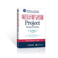 【正版二手书旧书8成新】项目计划与控制 (第2版)() 卢向南 机械工业出版社 9787111274902