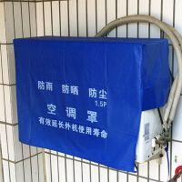 格力美的空调外机罩防雨防晒空调室外机套通用空调罩防尘罩1.5匹 蓝色通用版