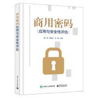 商用密码应用与安全性评估 霍炜 郭启全 马原 密码基础知识 商用密码相关政策法规标准和典型产品 商用密码应用安全性评估实