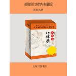 蒋勋说红楼梦(典藏版)(套装共8册)(电子书)
