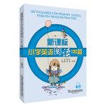 新课标小学英语阅读100篇(附mp3下载)