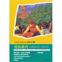 世界名著青少版・经典名著:爱的教育 (意)亚米契斯,王珏 改写 9787532147045