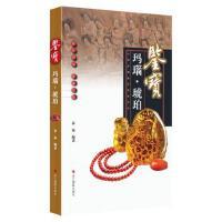 中国收藏鉴宝图典:玛瑙・琥珀 苏易 9787551412179