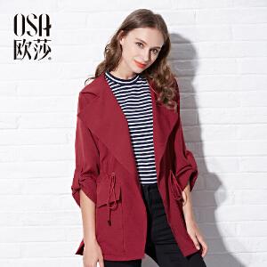 OSA欧莎秋季新款女装 韩版大翻领抽绳风衣外套女秋C23107