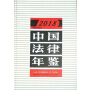 中国法律年鉴2018