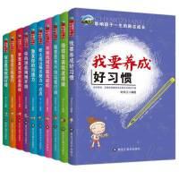 我要养成好习惯全套10册 影响孩子一生的励志成长故事 告诉自己我能行 8-12-15岁儿童课外阅读书籍正版 适合初中生看的畅销书
