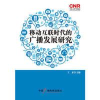 【二手正版9成新】移动互联时代的广播发展研究,王求,中国广播影视出版社,9787504371669