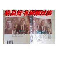 【二手旧书9成新】爱丽舍宫100年内幕【实物拍图】