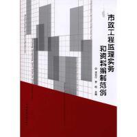 市政工程监理实务和资料编制范例 中国建筑工业出版社