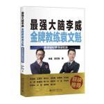 强大脑李威 教练袁文魁:教你轻松学习记忆法(全网两位学神签名版) 9787301272329
