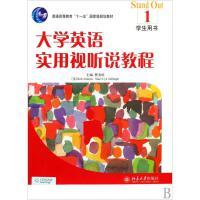 大学英语实用视听说教程(1)学生用书 侠名