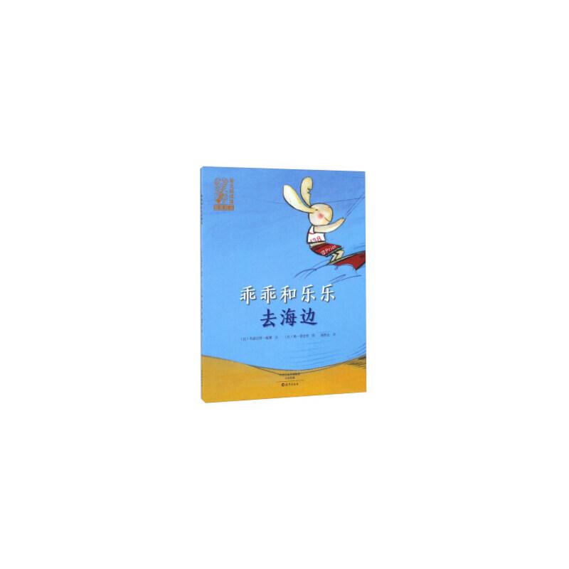 爱之阅读馆.桥梁阅读:读乖乖和乐乐去海边(货号:JYY) [比] 布丽吉特·敏娜,[比] 杨·德金特 绘,施辉业 9787535067289 海燕出版社书源图书专营店