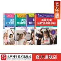 美国儿童反欺凌训练+社交技能+专注力+情绪自控训练手册(全4册) 北京科学技术出版社