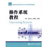 C(普通高校应用型本科电子与计算机系列规划教材)操作系统教程