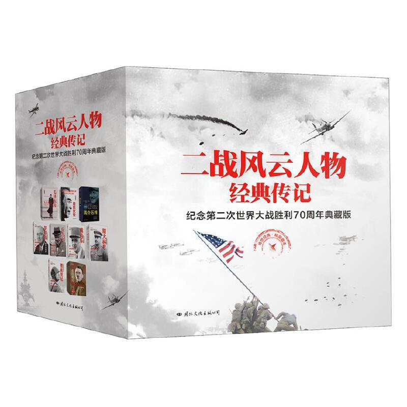 二战风云人物经典传记礼盒