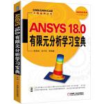 ANSYS 18.0有限元分析学习宝典