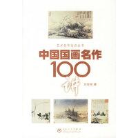 中国国画名作100讲