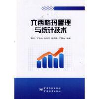 六西格玛管理与统计技术
