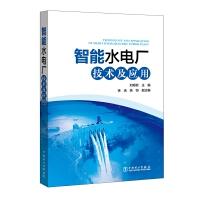智能水电厂技术及应用
